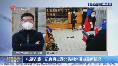 电话连线:记者直击湖北省荆州洪湖最新情况