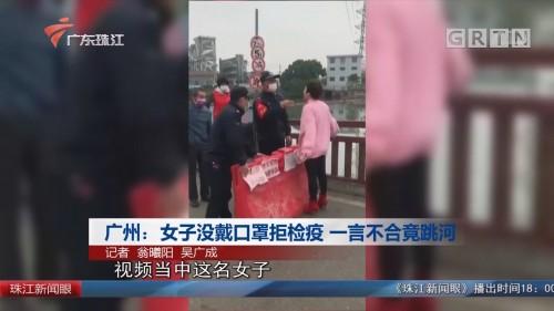 广州:女子没戴口罩拒检疫 一言不合竟跳河