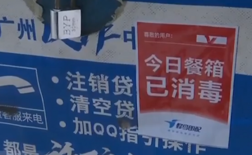 """廣州:外賣""""無接觸""""配送 附帶食品""""安心卡"""""""