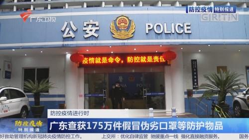 防控疫情进行时:广东查获175万件假冒伪劣口罩等防护物品