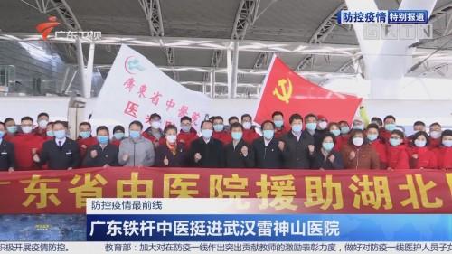 防控疫情最前线:广东铁杆中医挺进武汉雷神山医院
