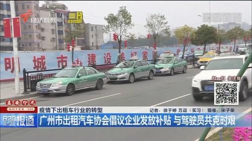疫情下出租车行业的转型:广州市出租汽车协会倡议企业发放补贴 与驾驶员共克时艰
