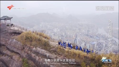 [HD][2020-01-15]發現廣東:金雞嶺下的烽火課堂