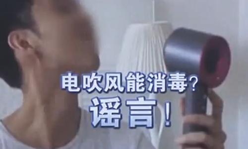 广州:电吹风强档吹30秒能消毒?