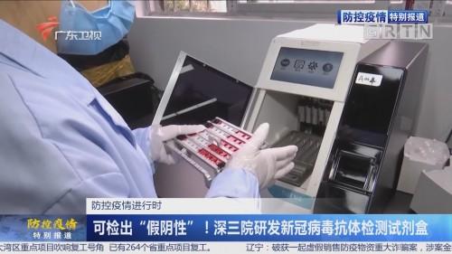 """防控疫情进行时:可检出""""假阴性""""!深三院研发新冠病毒抗体检测试剂盒"""