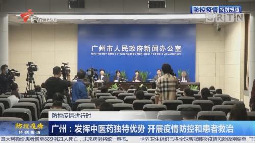 广州:发挥中医药独特优势 开展疫情防控和患者救治