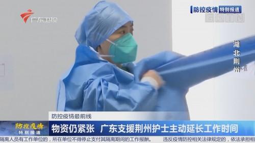 物资仍紧张 广东支援荆州护士主动延长工作时间