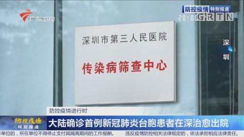 好消息!广东又有多例新冠肺炎治愈者出院