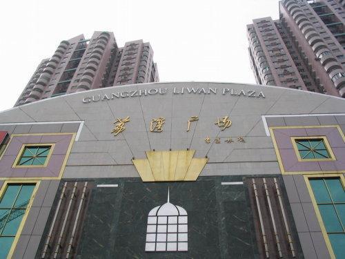 """广州:荔湾广场要""""被拆""""?官方有回应"""
