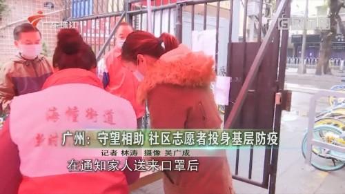 廣州:守望相助 社區志愿者投身基層防疫