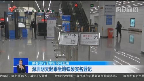 乘客出行信息实现可追溯 深圳明天起乘坐地铁须实名登记