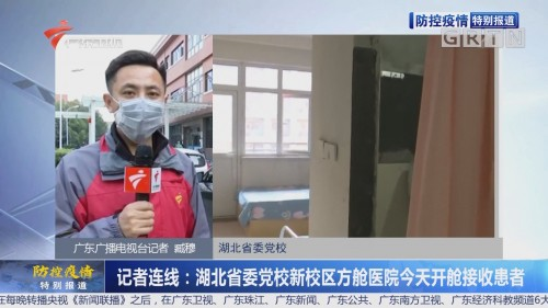 记者连线:湖北省委党校新校区方舱医院今天开舱接收患者