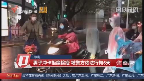 中山:男子冲卡拒绝检疫 被警方依法行拘5天