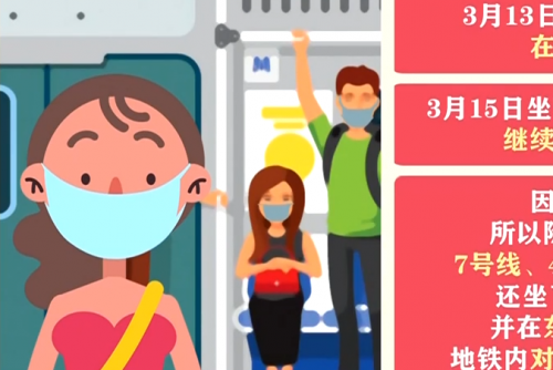 广州:1名境外输入病例患者 确诊前曾乘坐多条地铁?