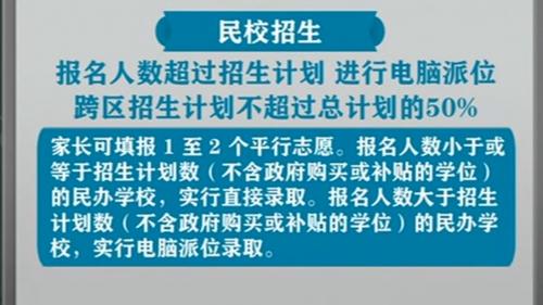 广州南沙首先出台小升初公民同招细则