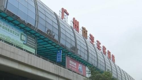 广州汽车客运站4月1日起停运
