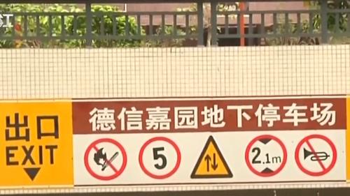 湛江:楼盘车位占用人防通道 安全隐患大