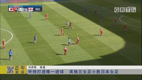 怀特打进唯一进球 英格兰女足小胜日本女足