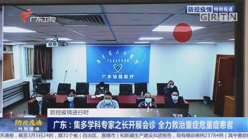 广东:集多学科专家之长开展会诊 全力救治重症危重症患者