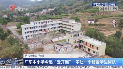 """广东中小学今起""""云开课"""" 不让一个贫困学生掉队"""