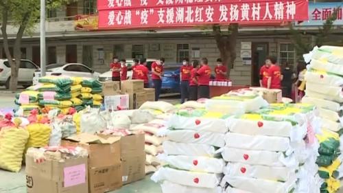 """爱心战""""疫"""" 广东驻村第一书记在行动 贫困村扶贫产品支援湖北"""
