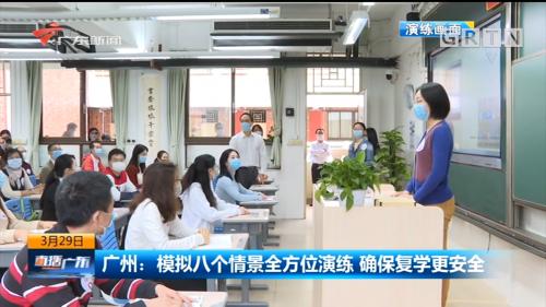广州:模拟八个情景全方位演练 确保复学更安全