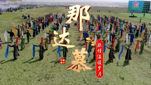 中国节日(8) 那达慕