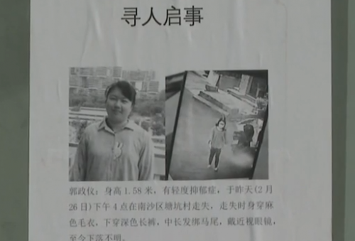 广州:女子产后抑郁离家出走 两周后仍杳无音信