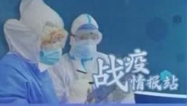 战疫情报站:武汉最大方舱医院患者清零 3月7日正式休舱