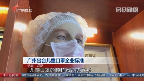广州出台儿童口罩企业标准