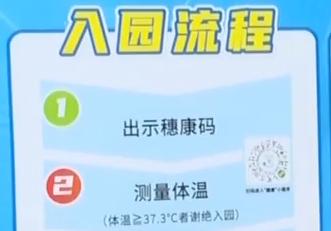 广州:广州动物园下周一重开 不设纸质门票