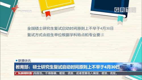 教育部:硕士研究生复试启动时间原则上不早于4月30日