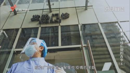"""纪录片:2020 不可忘却的春季(3)广东战""""疫""""记"""