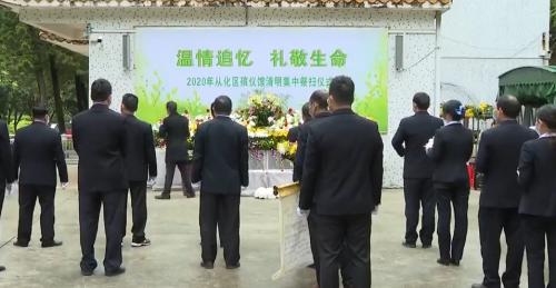 广州开展首场集中拜祭 市民可预约代拜祭服务