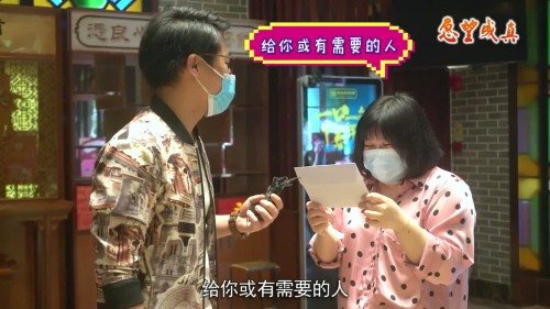 愿望成真(2) 惊喜在身边 口罩助防疫