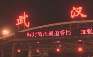 """[HD][2020-04-08]今日一线:解除离汉通道管控:武汉三大""""门""""零点放行 交通有序恢复"""