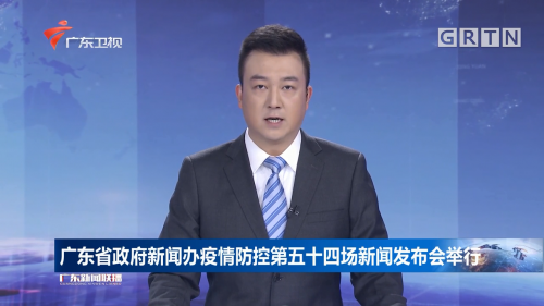 广东省政府新闻办疫情防控第五十四场新闻发布会举行