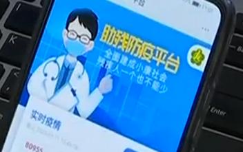 """中山 残友苦心研发 """"助残防疫""""平台上线"""