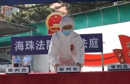"""廣州:全國首個涉疫情""""帳篷法院""""啟用"""
