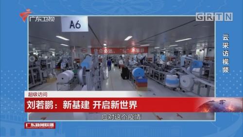 刘若鹏:新基建 开启新世界