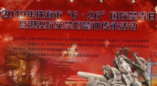 """全民禁毒:珠海市开展""""全民禁毒工程""""成效突显"""