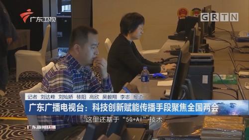 广东广播电视台:科技创新赋能传播手段聚焦全国两会