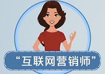 """人社部拟发布十大新职业 带货主播有望""""转正"""""""