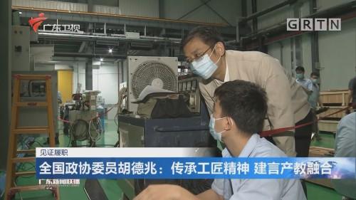 全国政协委员胡德兆:传承工匠精神 建言产教融合