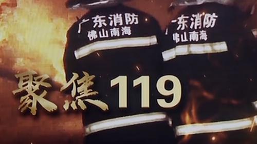 聚焦119:全省首创!中山三角镇首推地方专职消防员转岗退出机制