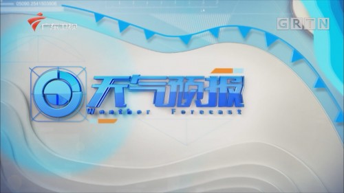 [HD][2020-06-13]廣東天氣預報