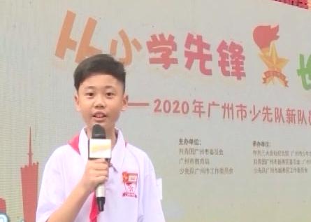 """[2020-06-06]南方小记者:广州:逾17万新""""红领巾""""入队"""