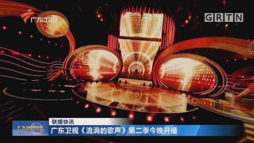 广东卫视《流淌的歌声》第二季今晚开播