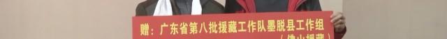 广东援藏:助力墨脱加快奔康步伐