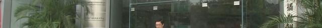 广东广播电视台2019年全国?#20132;?#36212;京报道组正式出发